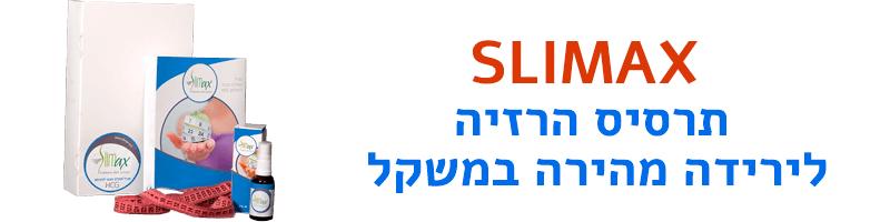 סלימקס slimax