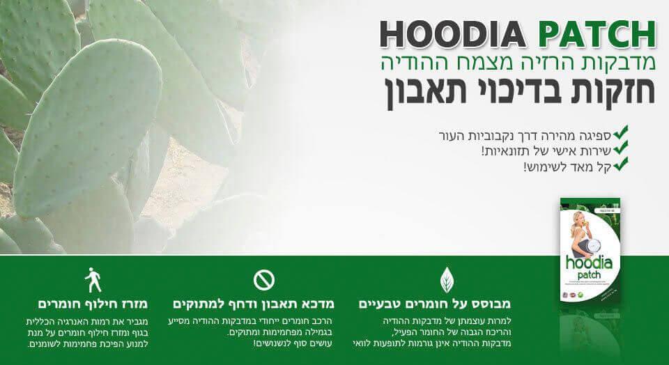 מדבקות הודיה Hoodia