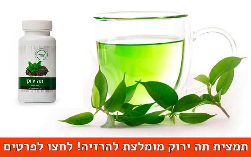 תה ירוק להרזיה