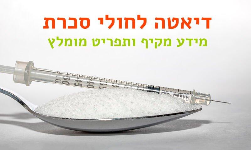 דיאטה לחולי סכרת