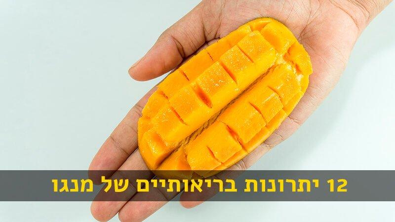 מנגו יתרונות בריאותיים ערך תזונתי