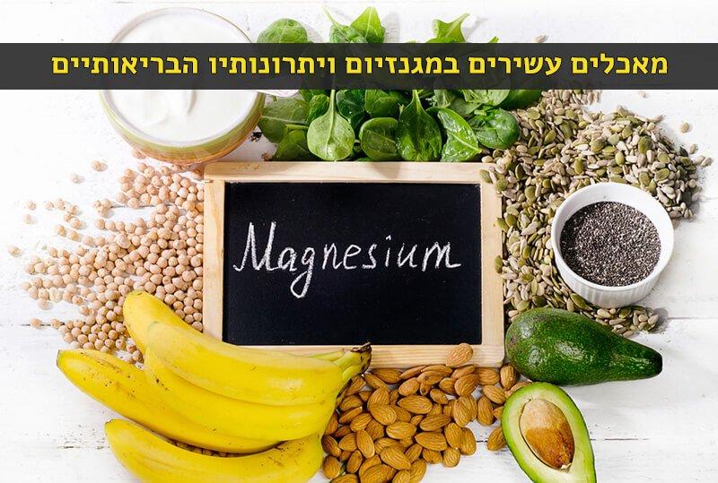 מאכלים עם מגנזיום ויתרונות בריאותיים של מגנזיום